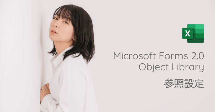 Microsoft Forms 2.0 Object Library 参照設定の手順