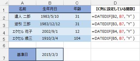 calculate-age-from-date-of-birth05